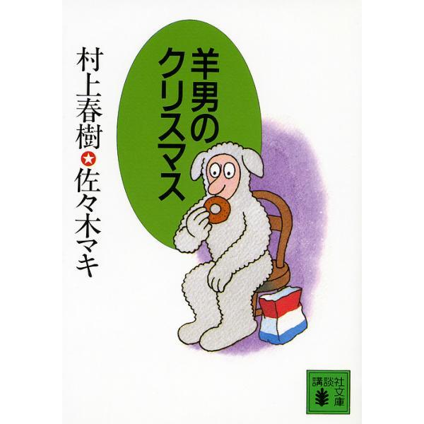 羊男のクリスマス / 村上春樹