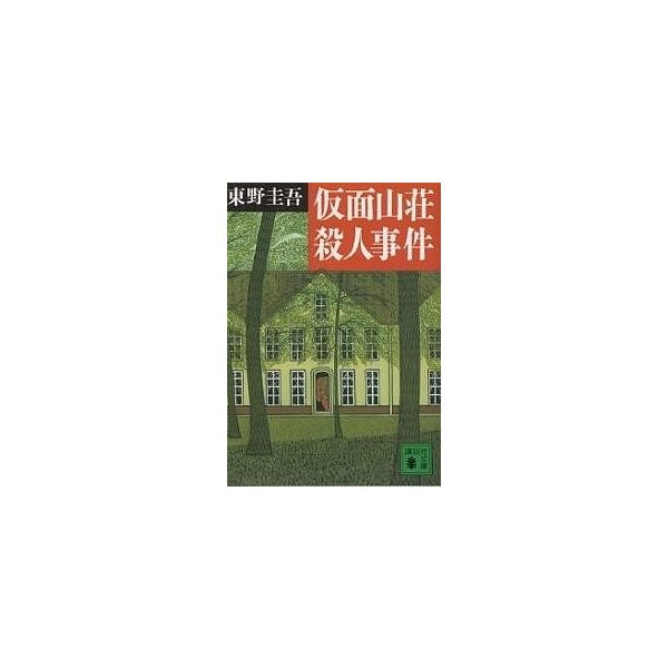 仮面山荘殺人事件 / 東野圭吾