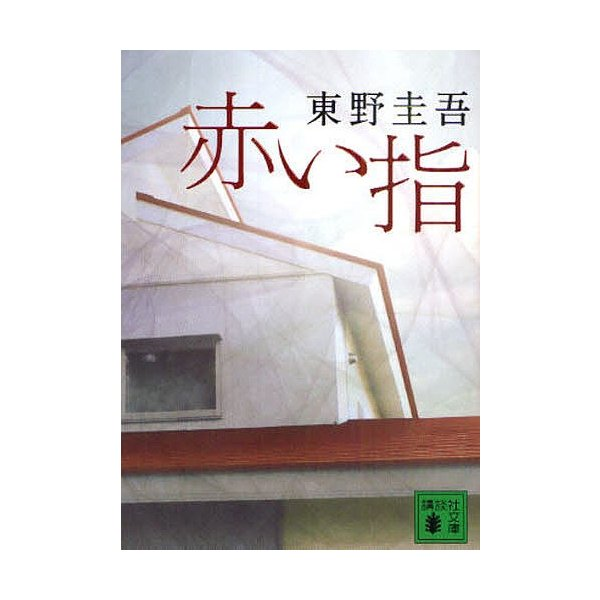 赤い指 / 東野圭吾