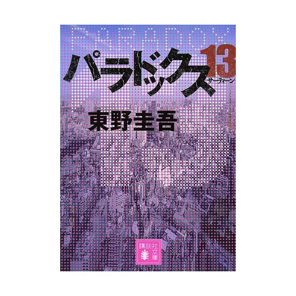 パラドックス13 / 東野圭吾