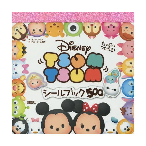 たっぷりつかえる!Disney TSUM TSUMシールブック500