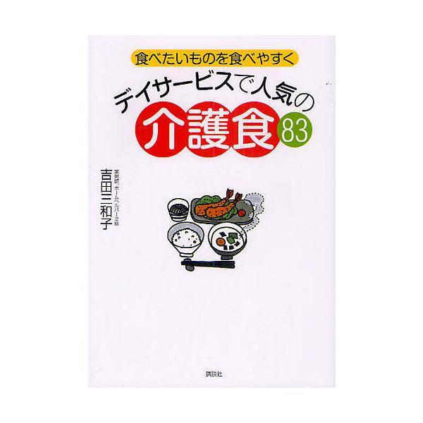 デイサービスで人気の介護食83 食べたいものを食べやすく / 吉田三和子