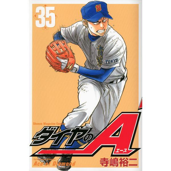 ダイヤのA 35 / 寺嶋裕二