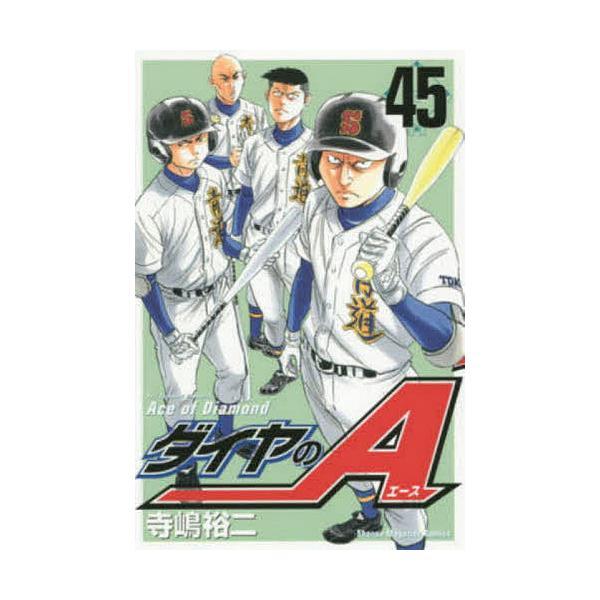 ダイヤのA 45 / 寺嶋裕二