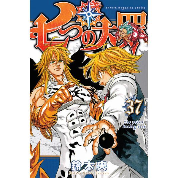 七つの大罪 37 / 鈴木央
