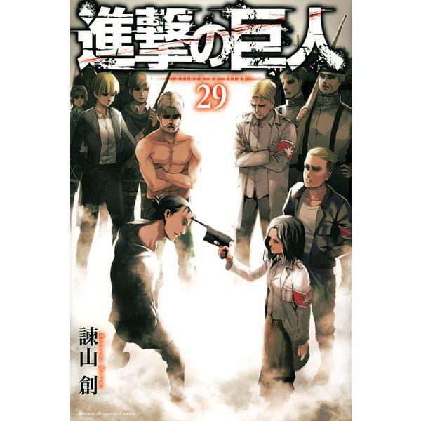 進撃の巨人 29 / 諫山創