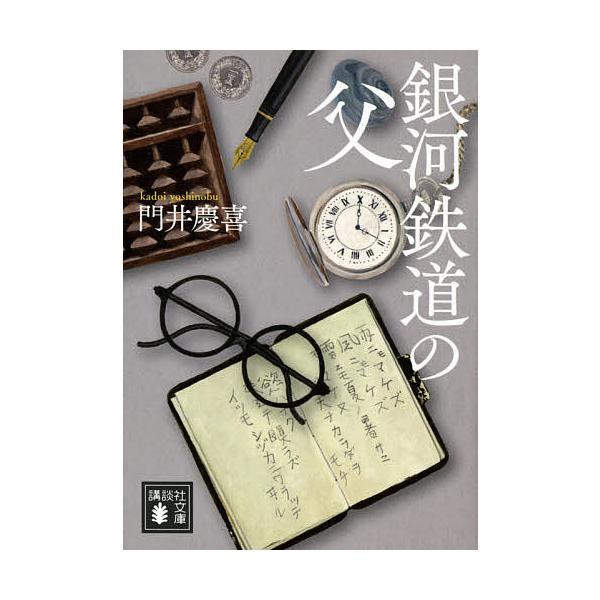 銀河鉄道の父 / 門井慶喜