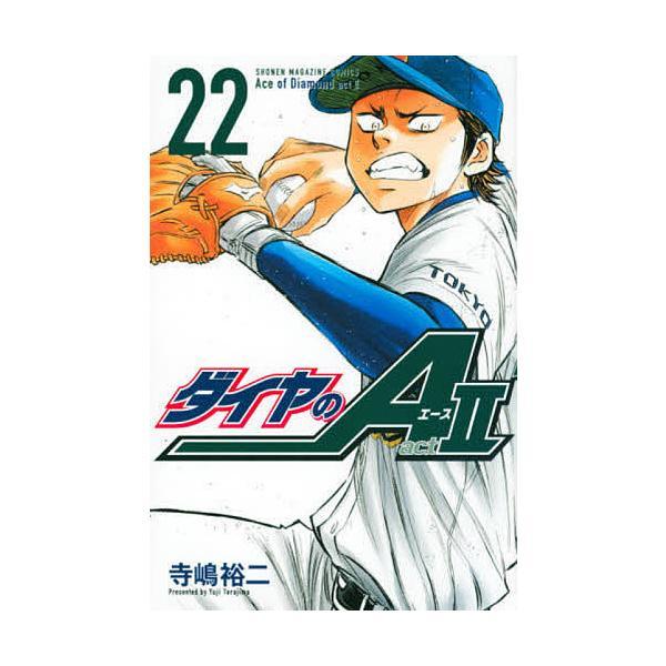 〔予約〕ダイヤのA act2 22 / 寺嶋裕二