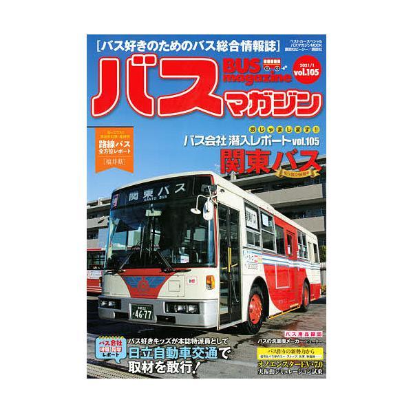 バスマガジン バス好きのためのバス総合情報誌 vol.105
