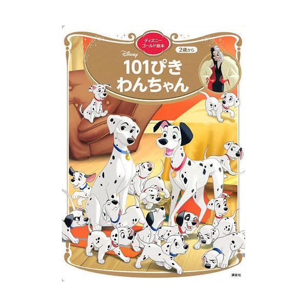 Disney101ぴきわんちゃん 2歳から / 講談社 / 福川祐司