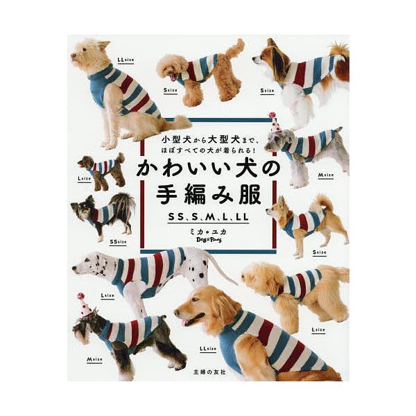 かわいい犬の手編み服 SS、S、M、L、LL 小型犬から大型犬まで、ほぼすべての犬が着られる! / ミカ / ユカ