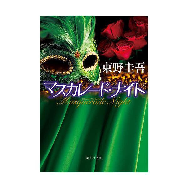マスカレード・ナイト / 東野圭吾