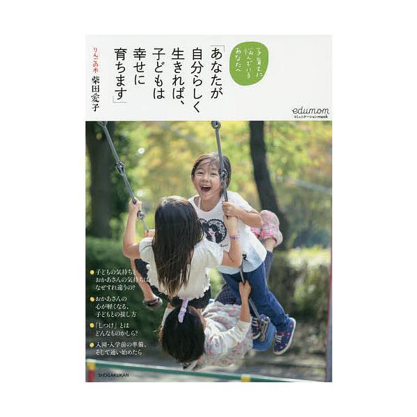 あなたが自分らしく生きれば、子どもは幸せに育ちます 子育てに悩んでいるあなたへ / 柴田愛子