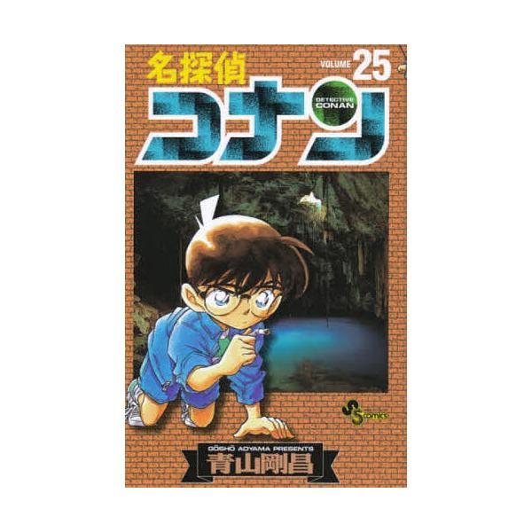 名探偵コナン Volume25 / 青山剛昌