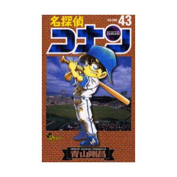 名探偵コナン Volume43 / 青山剛昌