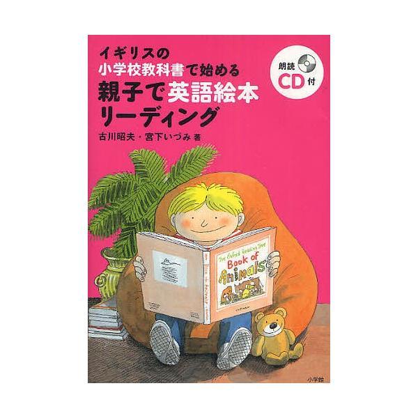 イギリスの小学校教科書で始める親子で英語絵本リーディング / 古川昭夫 / 宮下いづみ