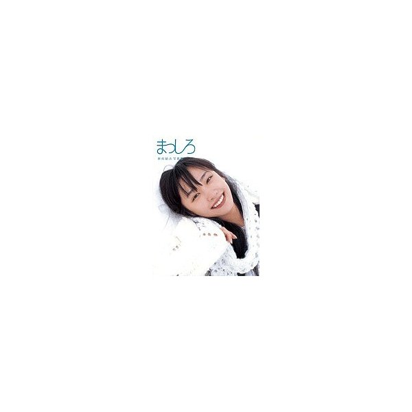 まっしろ 新垣結衣写真集 / 熊谷貫