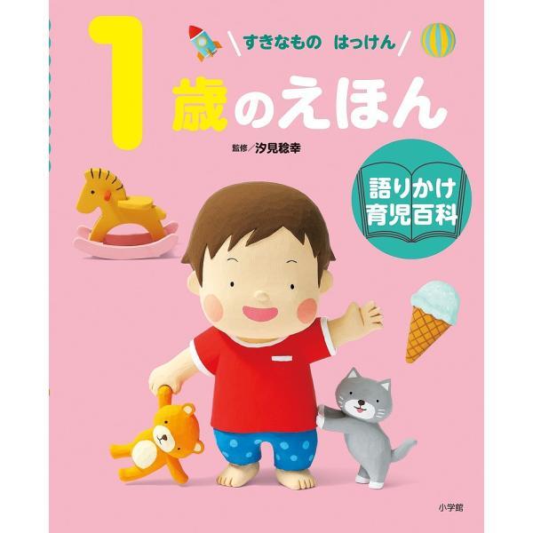 1歳のえほん すきなものはっけん / 汐見稔幸 / 岩瀬恭子 / 子供 / 絵本