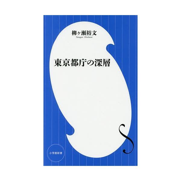 東京都庁の深層 / 柳ケ瀬裕文
