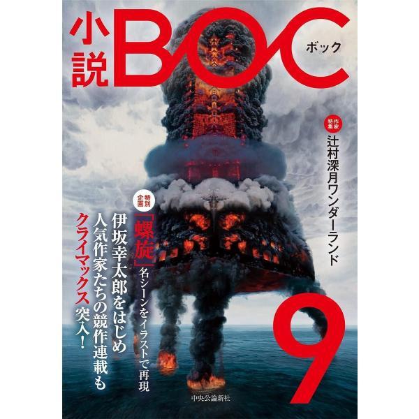 小説BOC 9 / 朝井リョウ