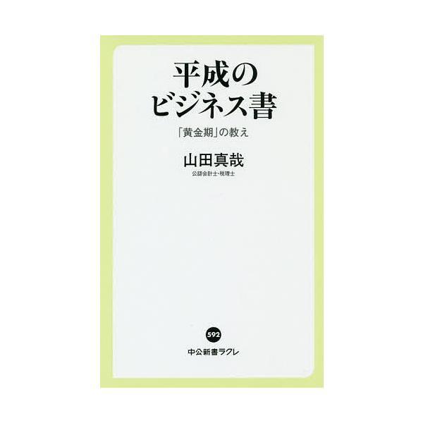 平成のビジネス書 「黄金期」の教え / 山田真哉