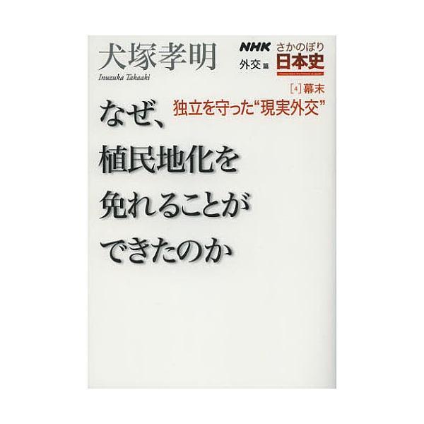 NHKさかのぼり日本史 外交篇4幕末