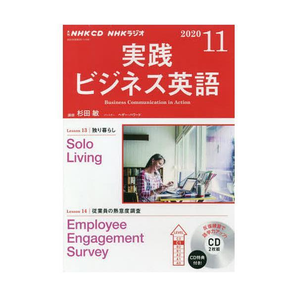 CD ラジオ実践ビジネス英語 11月号