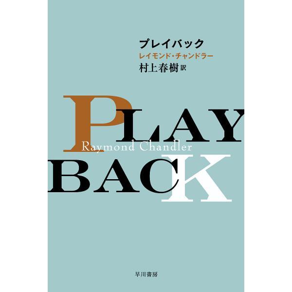 プレイバック / レイモンド・チャンドラー / 村上春樹