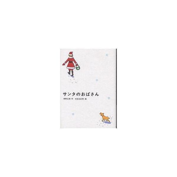 サンタのおばさん / 東野圭吾 / 杉田比呂美