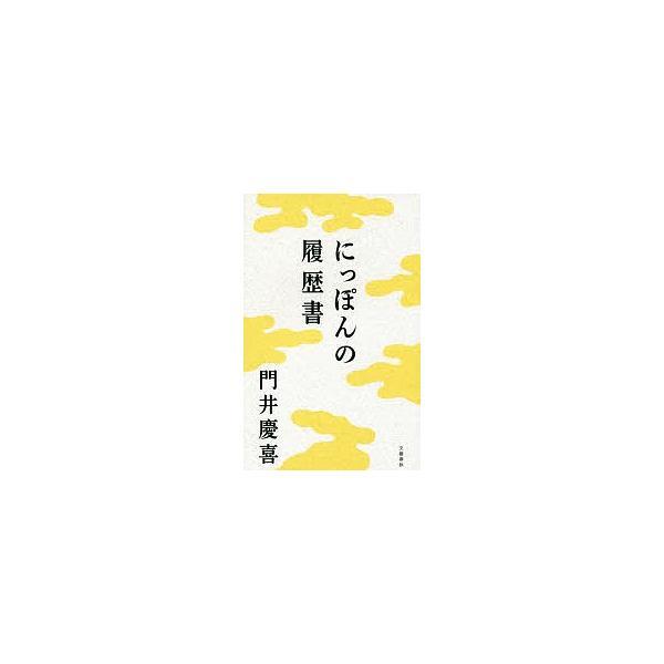にっぽんの履歴書 / 門井慶喜