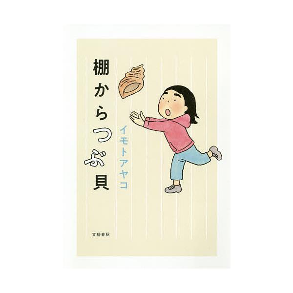棚からつぶ貝 / イモトアヤコ