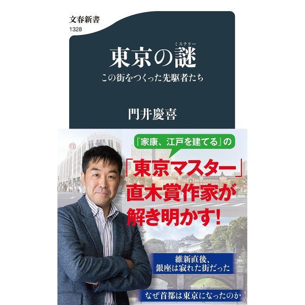 〔予約〕東京の謎 この街をつくった先駆者たち / 門井慶喜