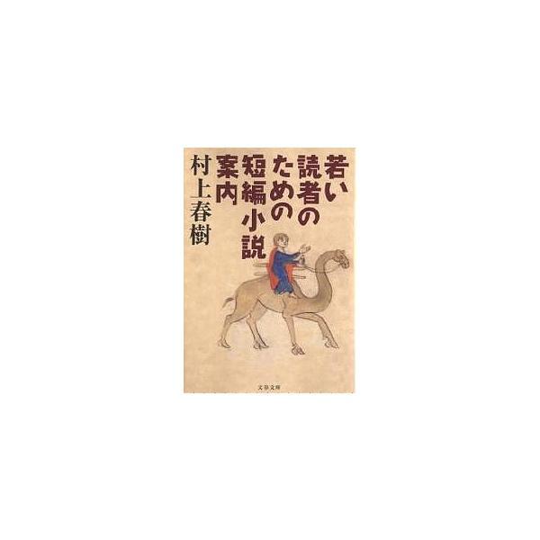 若い読者のための短編小説案内 / 村上春樹