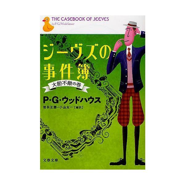 ジーヴズの事件簿 大胆不敵の巻 / P・G・ウッドハウス / 岩永正勝 ...