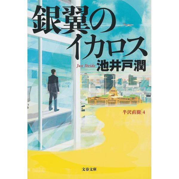 銀翼のイカロス / 池井戸潤