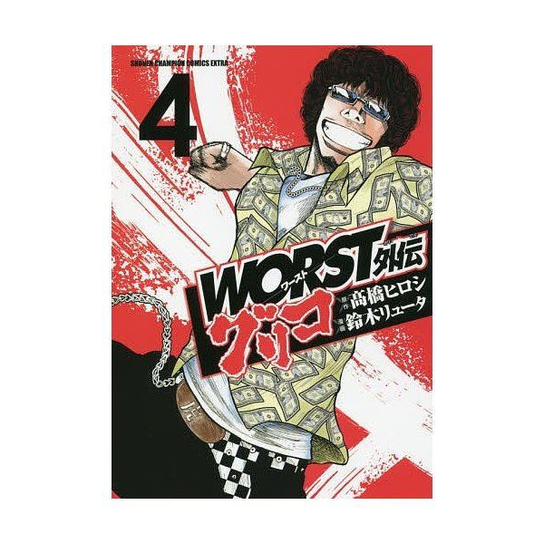 WORST外伝グリコ 4 / 高橋ヒロシ / 鈴木リュータ
