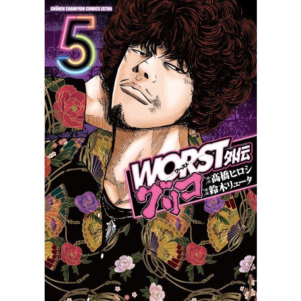 WORST外伝グリコ 5 / 高橋ヒロシ / 鈴木リュータ