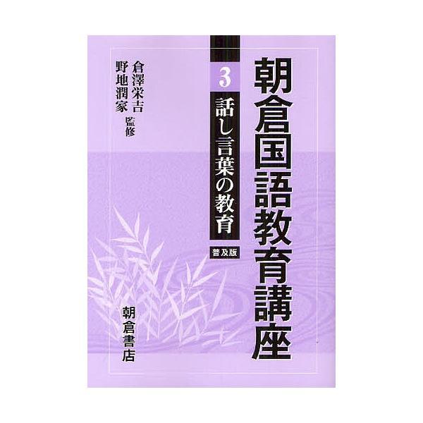 朝倉国語教育講座 3 普及版/倉澤...