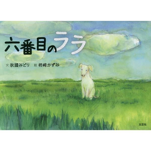 六番目のララ / 秋國みどり / 柿崎かずみ