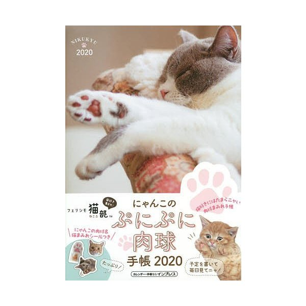 にゃんこのぷにぷに肉球手帳 / フェリシモ猫部