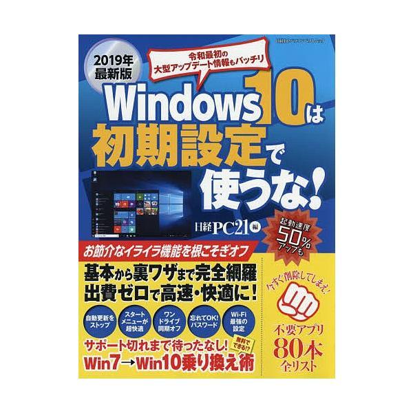 Windows 10は初期設定で使うな! パソコンを軽く!速く!使いやすく! 2019年最新版 / 日経PC21