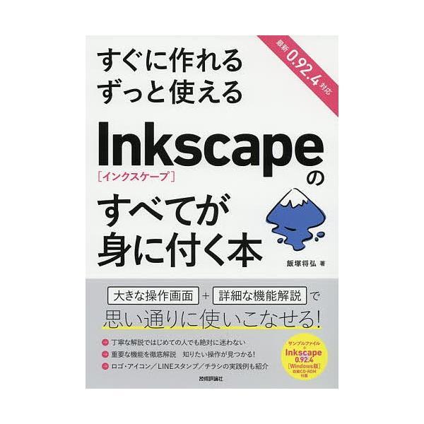すぐに作れるずっと使えるInkscapeのすべてが身に付く本 / 飯塚将弘