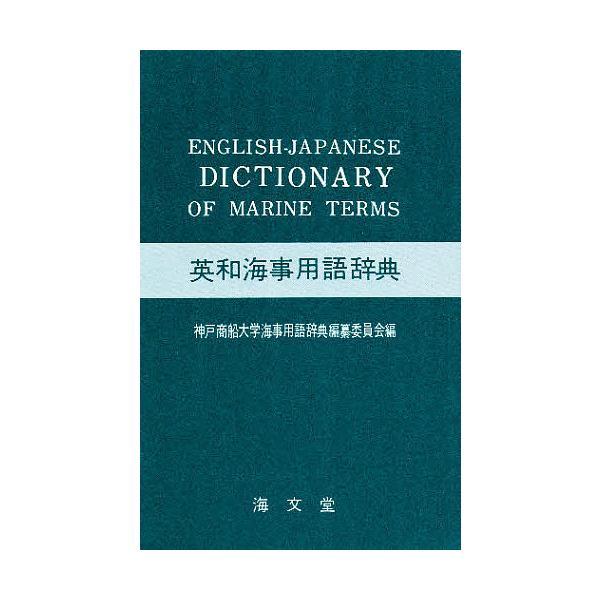 英和海事用語辞典 / 神戸商船大学海事用語辞典編纂委員会