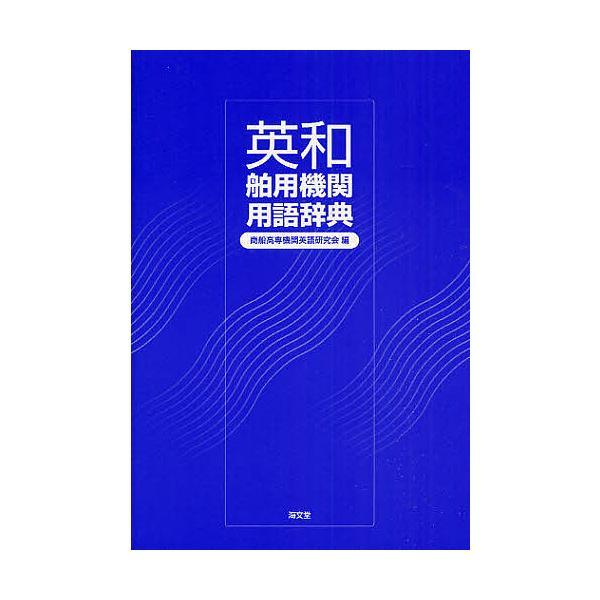 英和舶用機関用語辞典 / 商船高専機関英語研究会