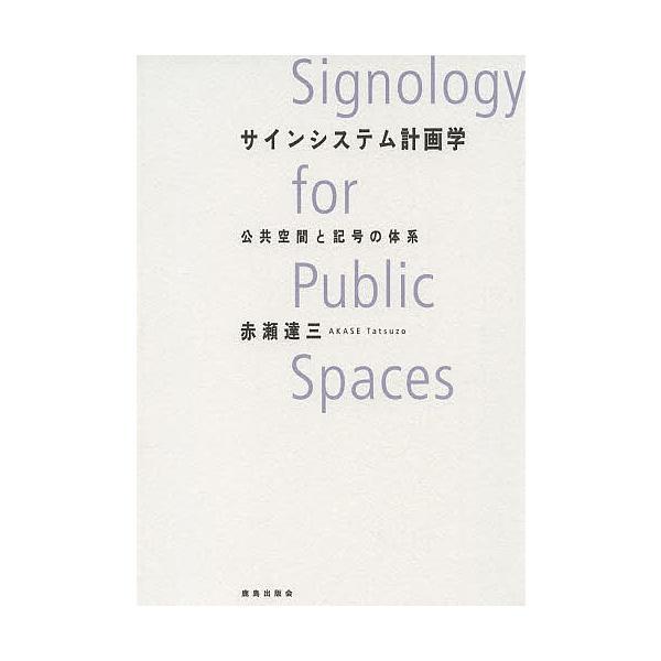 サインシステム計画学 公共空間と記号の体系 / 赤瀬達三