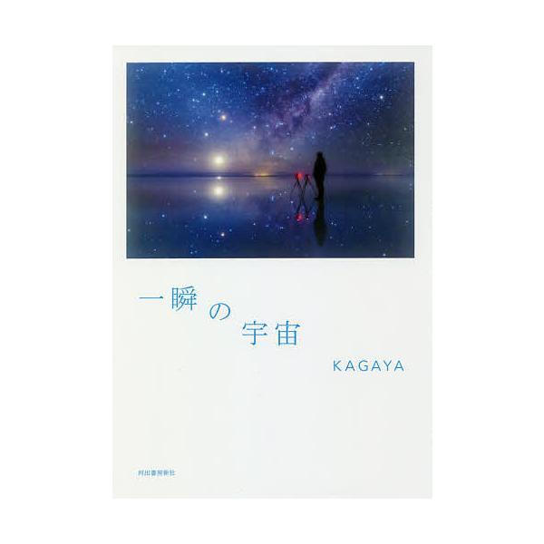 一瞬の宇宙 / KAGAYA