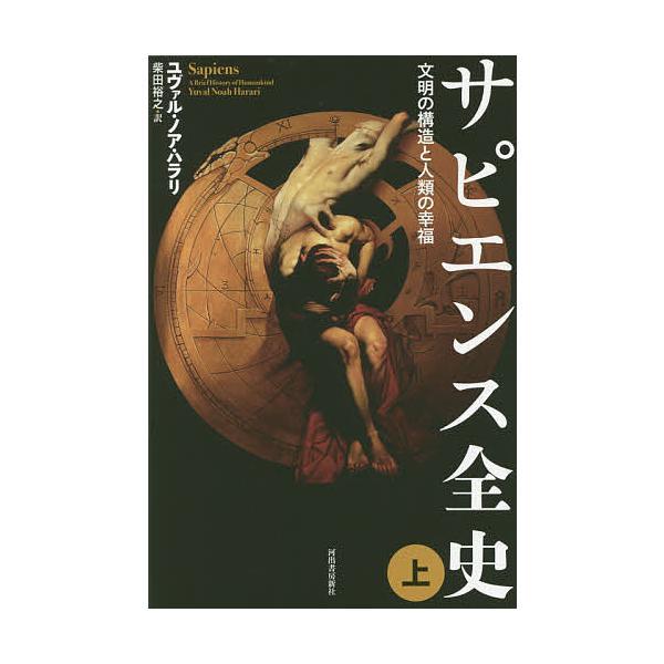 サピエンス全史 文明の構造と人類の幸福 上 / ユヴァル・ノア・ハラリ / 柴田裕之