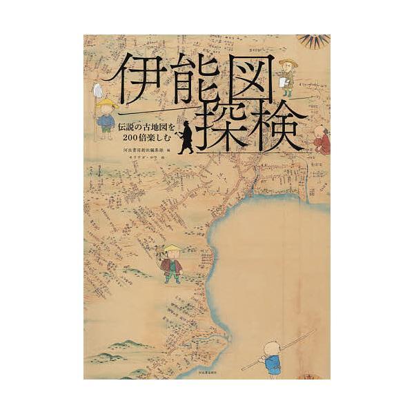 伊能図探検 伝説の古地図を200倍楽しむ / 河出書房新社編集部 / モリナガヨウ