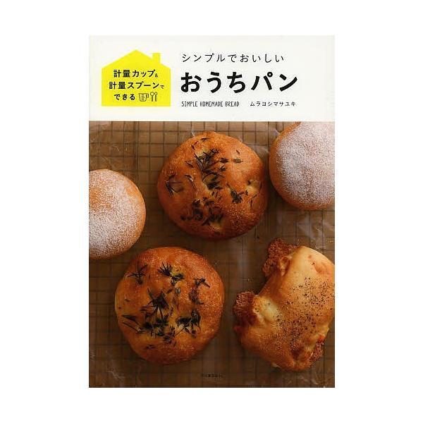 シンプルでおいしいおうちパン 計量カップ&計量スプーンでできる / ムラヨシマサユキ / レシピ