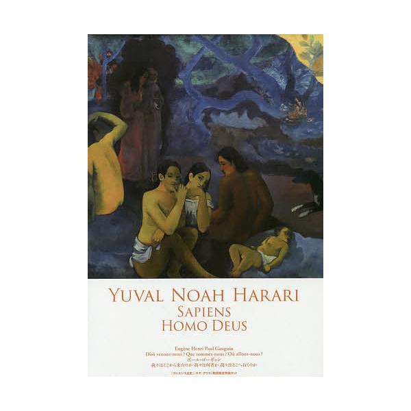 『サピエンス全史』『ホモ・デウス』期間限定特装セット 4巻セット / ユヴァル・ノア・ハラリ